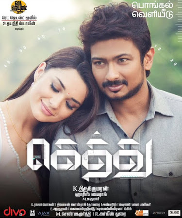 Poster Of Gethu In Dual Audio Hindi Tamil 300MB Compressed Small Size Pc Movie Free Download Only At exp3rto.com