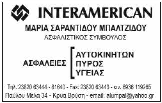 ΜΑΡΙΑ ΣΑΡΑΝΤΙΔΟΥ ΜΠΑΛΤΖΙΔΟΥ