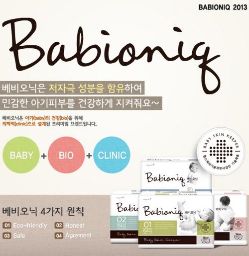 Babioniq Premium Diaper