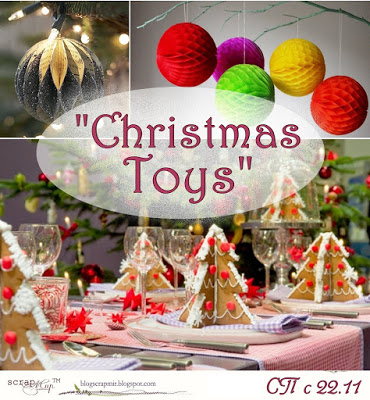 "СП ""Christmas Toys"""