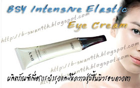 BSY Intensive Elastic Eye Cream
