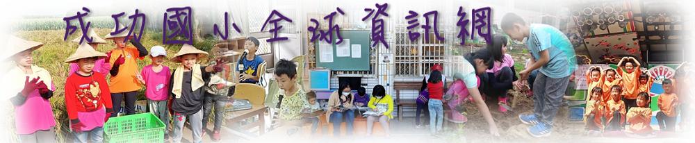 雲林縣 成功國小全球資訊網