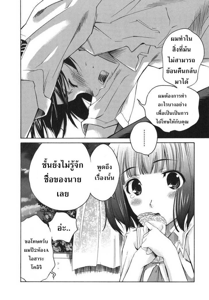 อ่านการ์ตูน KimiKiss Various Heroines [Mizuki] 1 ภาพที่ 26