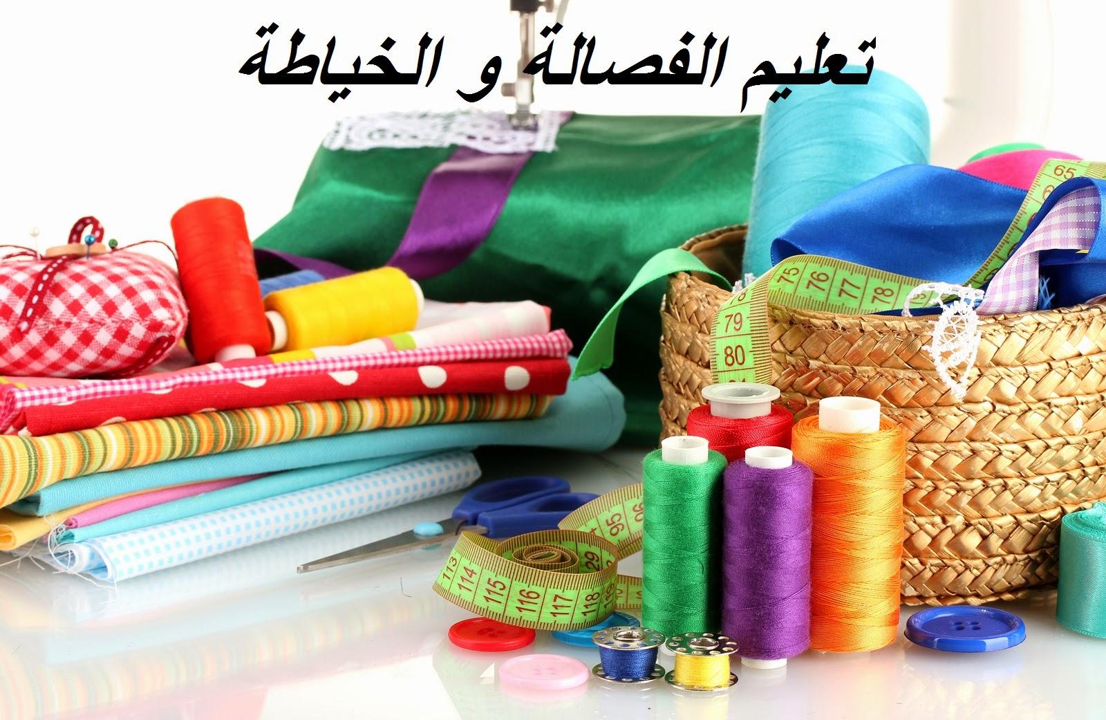 تعليم الفصالة و الخياطة و الاشغال اليدوية