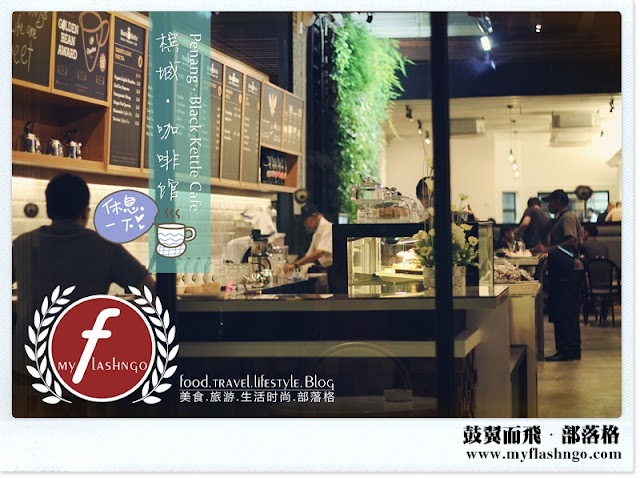 Penang Cafe & Bakery | Black Kettle Cafe 黑水壶咖啡馆 @Beach Street