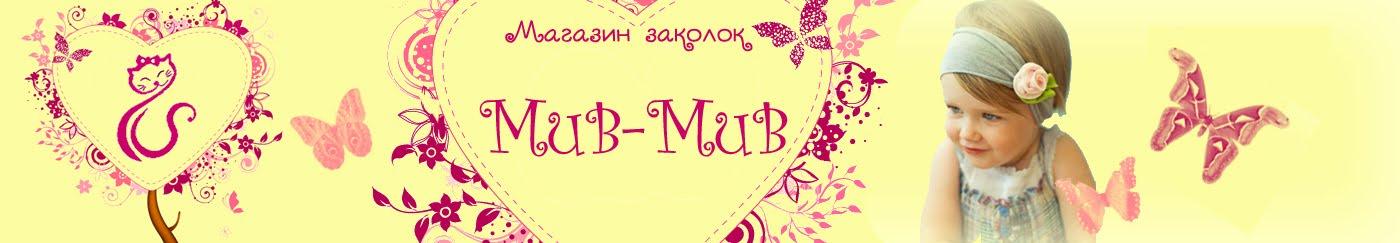 Мив-Мив. Магазин заколок. Днепропетровск