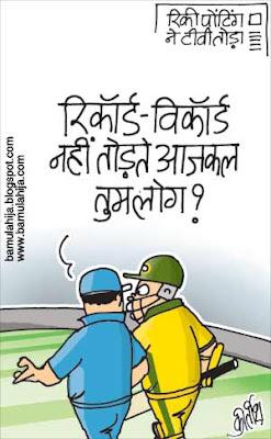 australia, India, cricket cartoon, cricket world cup cartoon, Sports Cartoon