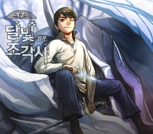 The Legendary Moonlight Sculptor Manga