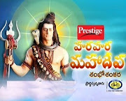 Watch All episodes of Hara Hara Mahadeva Shambo Shankara Telugu Daily Serial