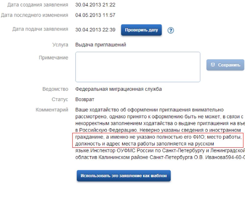 Оформить приглашение иностранцу в россию на госуслугах