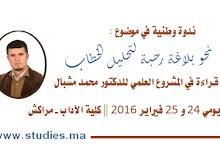 ندوة وطنية : نحو بلاغة رحبة لتحليل الخطاب ، قراءة في المشروع العلمي للدكتور محمد مشبال | 24 و 25 /02 / 2016 مراكش