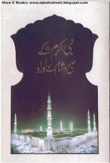 Nabi kareem (SAW) ki Subah wa Shaam ki dua