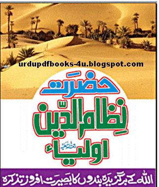 Hazrat Nizam ud Din Auliya