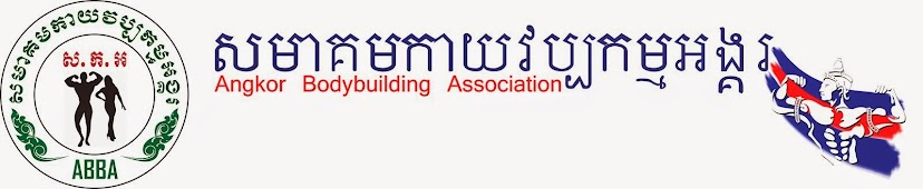 Angkor Bodybuilding Association