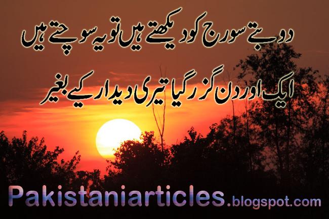 home articles in urdu