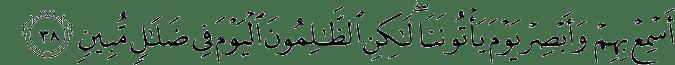 Surat Maryam Ayat 38