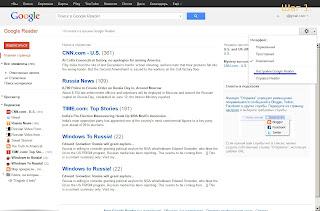 Заходим в Google Reader,  Выбираем настройки Google Reader