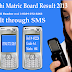 BSEK Karachi Board Secondary Education result 2013 Through SMS
