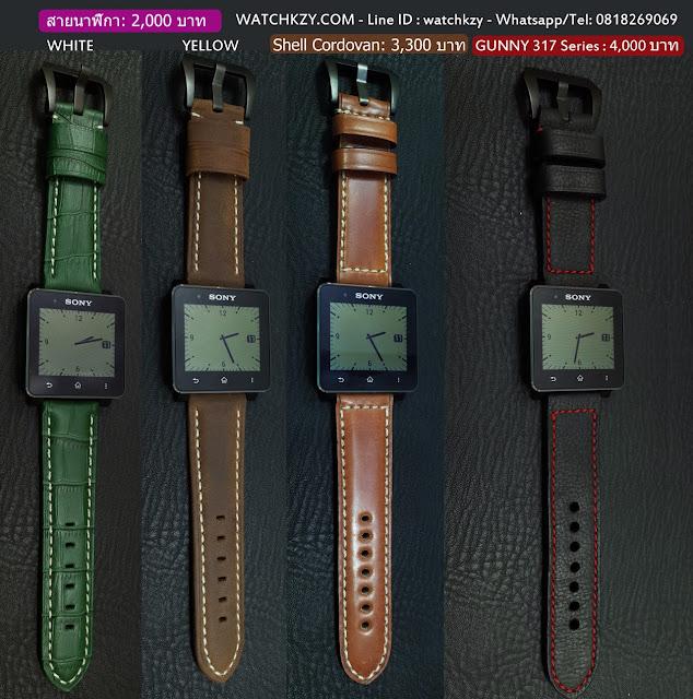 สายนาฬิกา SONY SmartWatch 2 หลากสี #3