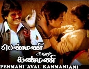 Watch Penmani Aval Kanmani (1988) Tamil Movie Online