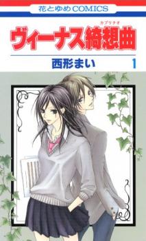 Venus Kisoukyoku Manga