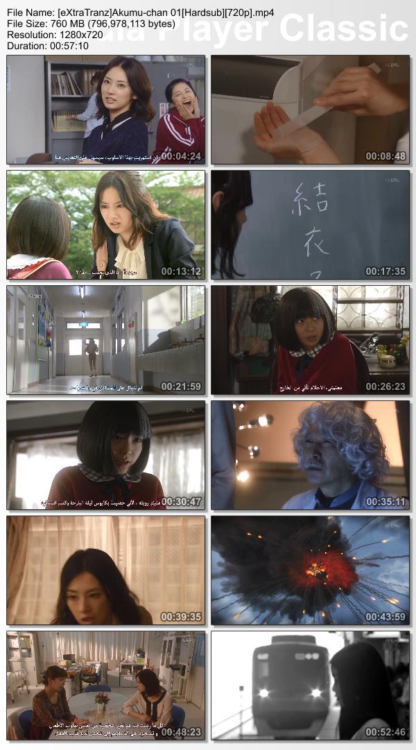 (مميز) الحلقة الاولى من المسلسل الخيالي الكوميدي : طفلة الكوابيس Akumu Chan,أنيدرا