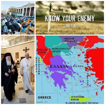"""Προς """"Ορθόδοξο Βατικανό"""" (Αιγαίου) με εδάφη Ελλάδας και Τουρκίας;;;"""