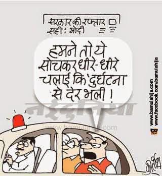 congress cartoon, narendra modi cartoon, bjp cartoon, cartoons on politics, indian political cartoon