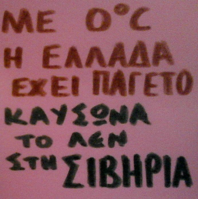 Ελλάς: παγετός 0°C = Σιβηρίας καύσωνας