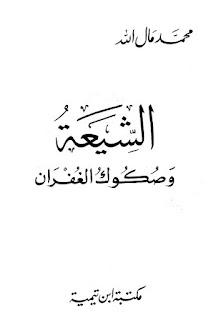 كتاب الشيعة وصكوك الغفران - محمد مال الله