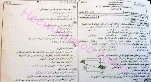 شاهد نموذج اجابة امتحان مادة الجيولوجيا الثانوية العامة اليوم 17/6/2013