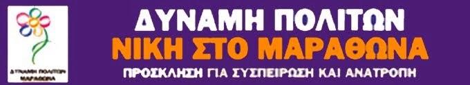 Με υποψήφιο Δήμαρχο τον ΦΩΤΗ ΔΕΛΗΒΟΡΙΑ