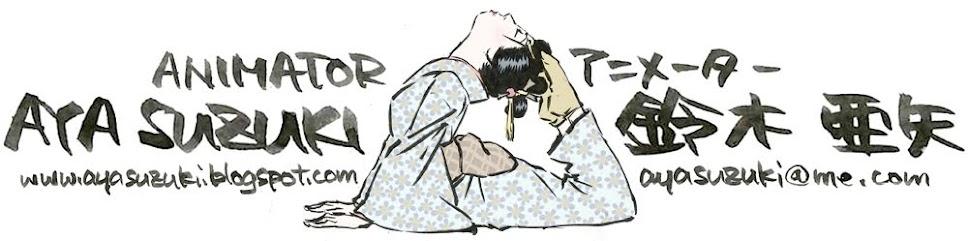 Aya Suzuki / 鈴木 亜矢