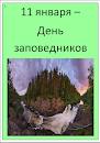 Экологические даты
