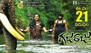 Gajaraju 2012 Telugu MP3 Songs Download