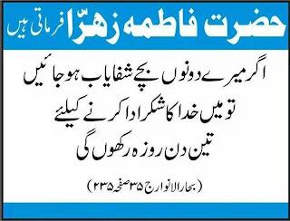 Hazrat Fatima s.u.a.