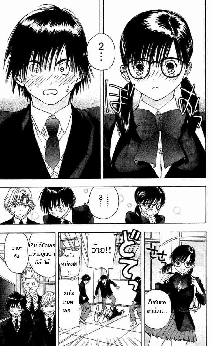 อ่านการ์ตูน Ichigo100 9 ภาพที่ 9