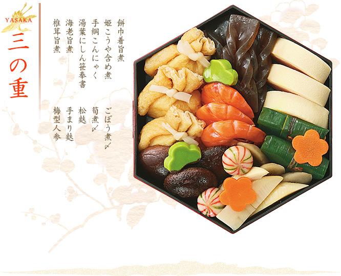 早割 京のおせち 八坂 トオカツフーズ12