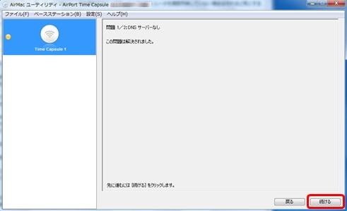 「DNSサーバーなし」のエラー