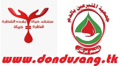 جمعية المتبرعين بالدم ببركان