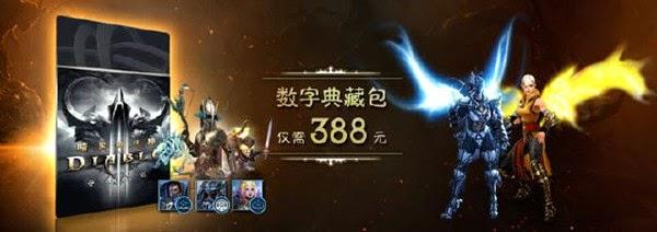 Diablo-III-China