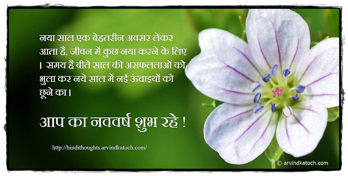 New year, Hindi, Hindi Card, life, opportunity, time, failures
