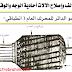 كتاب لف العضو الدائر للمحرك العام إنطباقي - تموجي pdf Winding revolving of engine General chiral - wavy