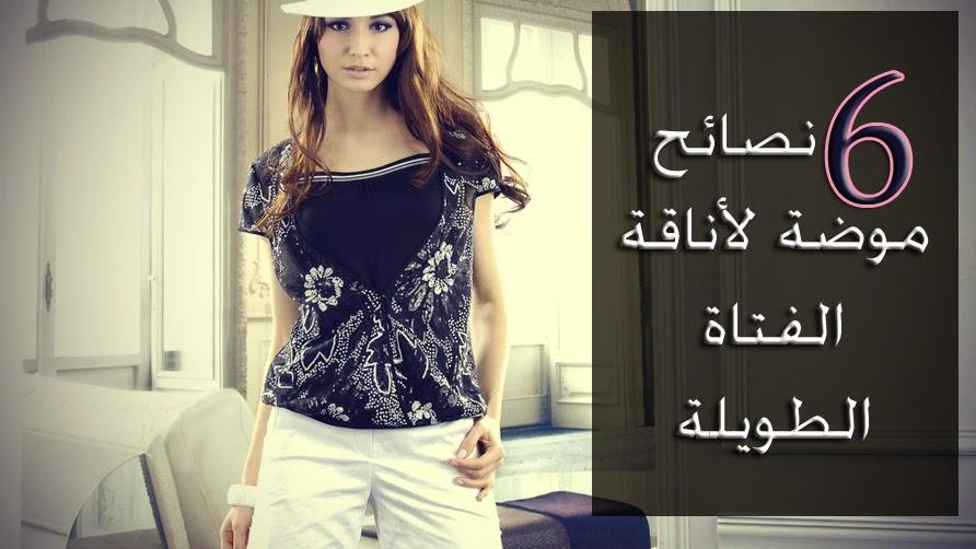 1a8e227f68a58 أهم 6 نصائح موضة لأناقة الفتاة الطويلة نصائح لأناقتك أناقة أفكار لستايلك  تنسيق الملابس نصائح الموضة