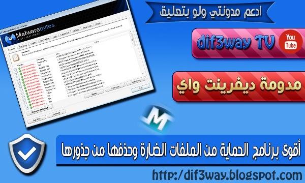 [ ��� ] : ���� ������ ������� �� ������� ������� ������� malwarebytes
