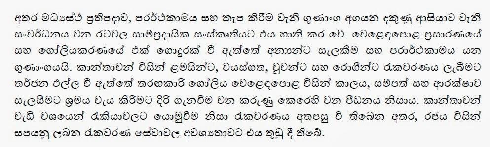 Sri Lanka Administrative Service (SLAS) Exam Past Papers