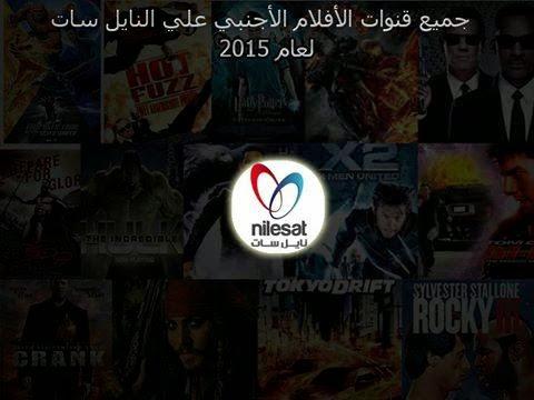 ترددات جميع قنوات الأفلام الأجنبي علي النايل 2015