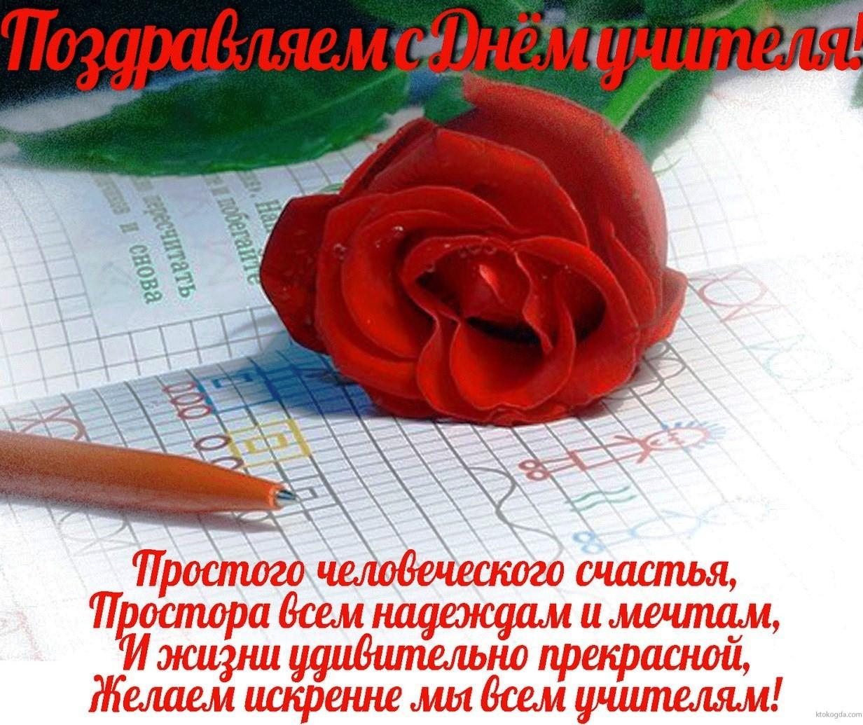 Поздравления с днем учителя учителю музыкальной школы