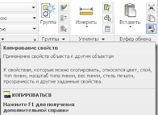 Копирование свойств AutoCAD