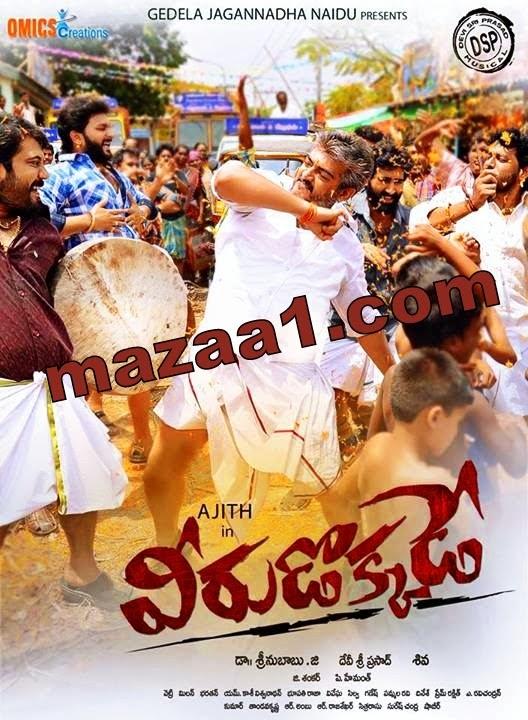 Mantra Movie Songs Free Download Doregama